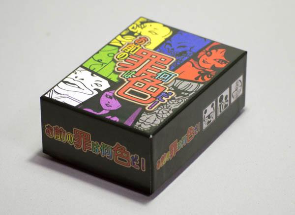 カードゲーム箱1