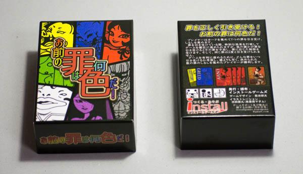 カードゲーム箱2