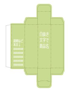 特色1色の箱