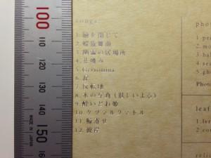 CDパッケージ 文字拡大