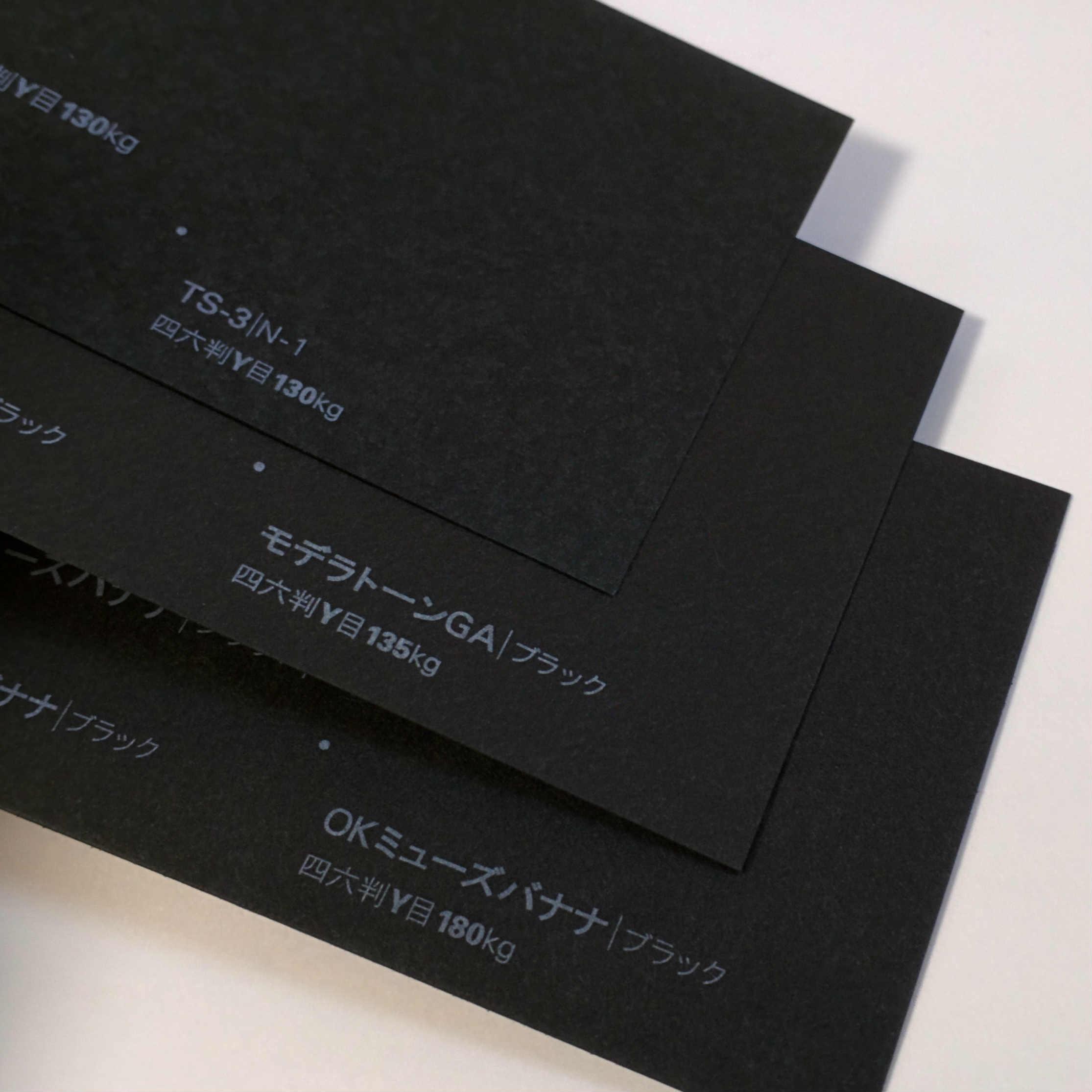 黒い紙・印刷の紙箱を製作する際の注意点