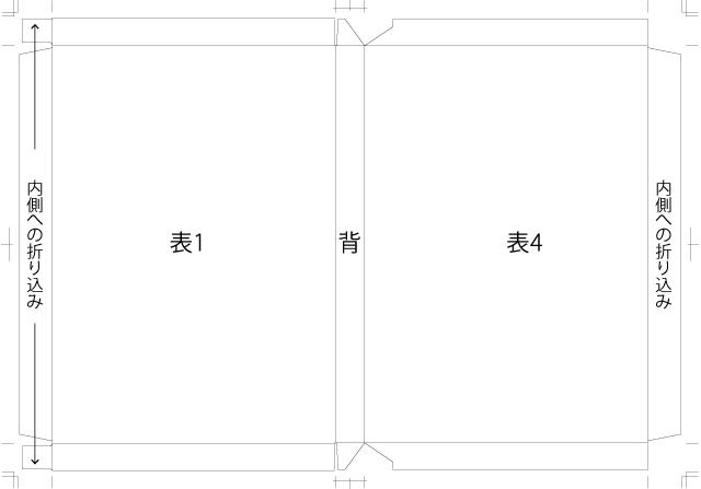 小口折りブックケースの展開図