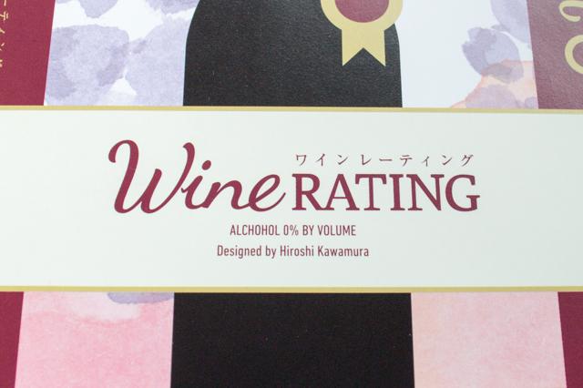 ワイン箱6