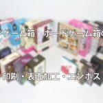 カードゲーム箱 ボードゲーム箱の製作について