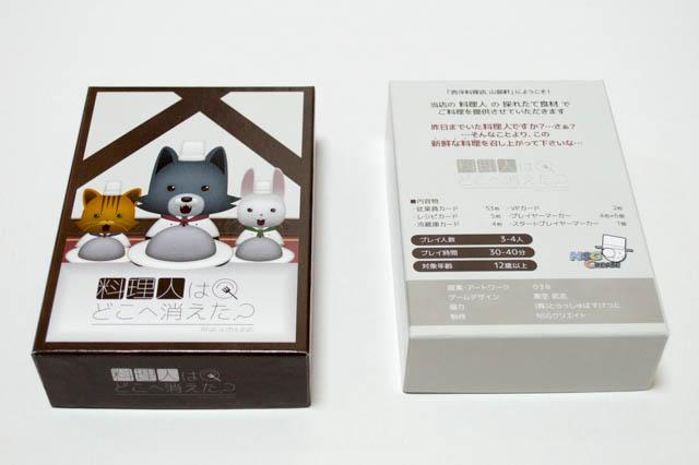 料理人 貼り箱の身と蓋